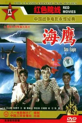 海鹰1959海报