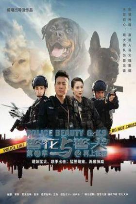 警花与警犬第二季海报