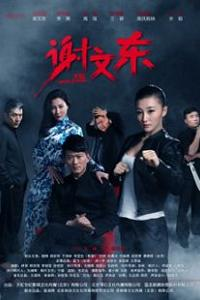 谢文东第二季海报