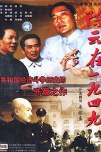 陈云在一九四九海报
