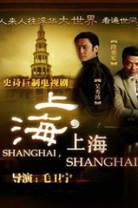 上海上海海报