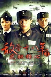 敌营十八年第二部海报