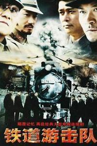铁道游击队1海报