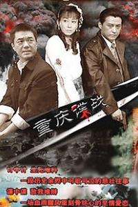 重庆特工战