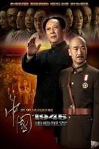 中国1945海报