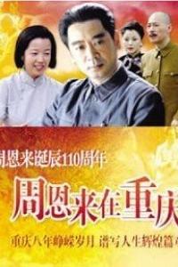 周恩来在重庆海报