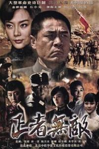 正者无敌[TV版]海报