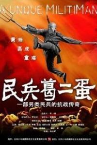 民兵葛二蛋TV版海报