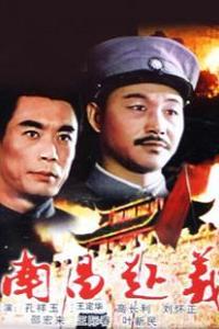 南昌起义海报