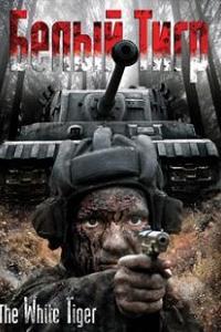 坦克对决海报