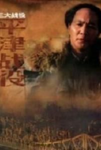 战争大片平津战役海报
