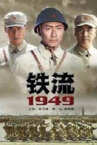 铁流1949海报