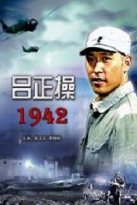 吕正操1942海报
