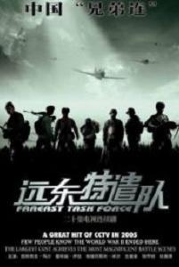 远东特遣队第二集海报