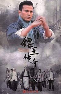 镖王传奇海报