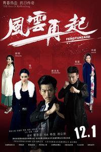 谢文东第三季海报