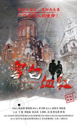 雪白血红海报