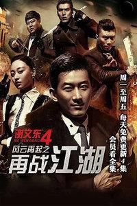 谢文东第四季海报