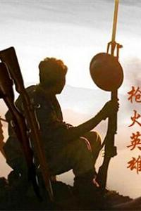 枪火英雄海报