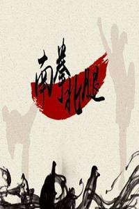 南拳北腿战淞沪海报