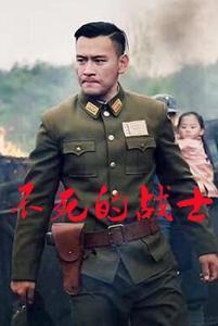 不死的战士海报