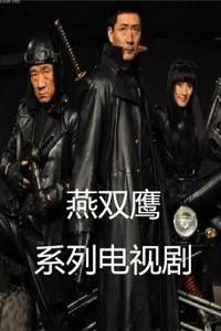 燕双鹰系列电视剧