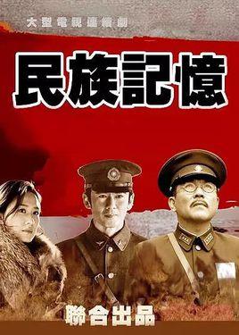 民族记忆海报