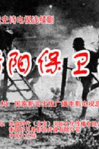 衡阳保卫战海报