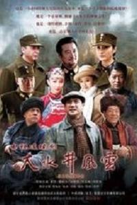 大水井海报