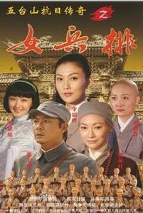 女兵排海报
