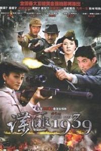 谍匪1939