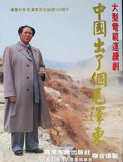 中国出了个毛泽东海报