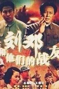 刘邓和他的战友们海报