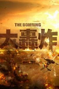大轰炸海报