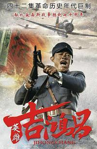 英雄吉鸿昌海报