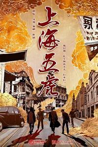上海五虎海报