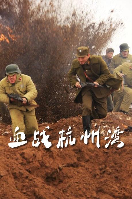 血战杭州湾
