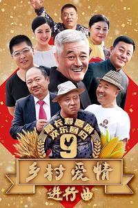 乡村爱情9/乡村爱情进行曲(上部)