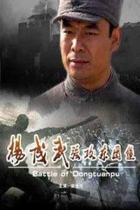 杨成武强攻东团堡海报