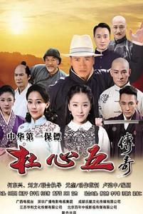 中华第一保镖之杜心五传奇