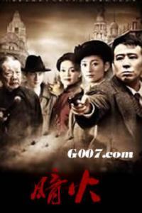 暗火(电视剧)海报