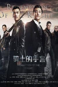 骑士的手套海报