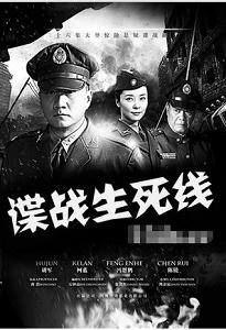 谍战生死线海报