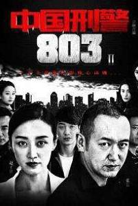 中国刑警803第二部