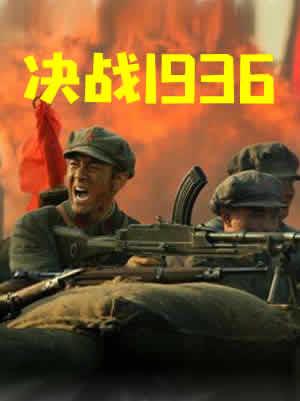 决战1936海报