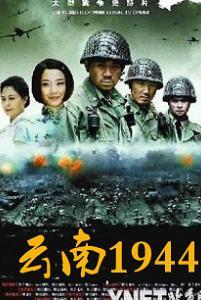 云南1944海报