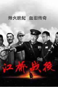 江桥战役海报