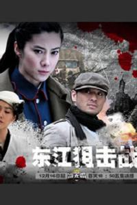 东江狙击战海报