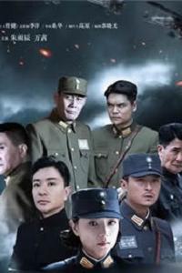 淞沪会战电视剧海报