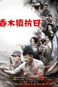 香木镇抗日海报